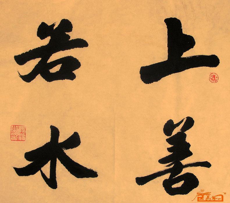 善若水 淘宝 名人字画 中国书画交易中心 中国书画销售中心 中国书画