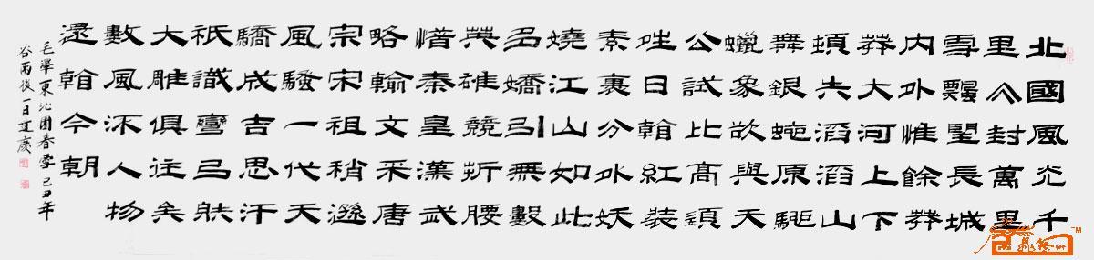 名家 徐道庆 书法 - 横式隶书 毛泽东词沁园春雪