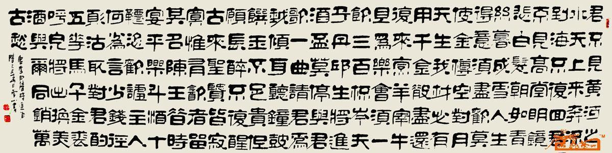 名家 李雪山 书法 - 李白 将进酒