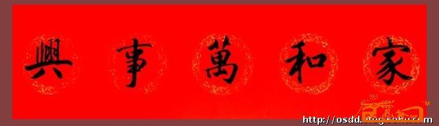 张泗端-家和万事兴-淘宝-名人字画-中国书画交易中心图片