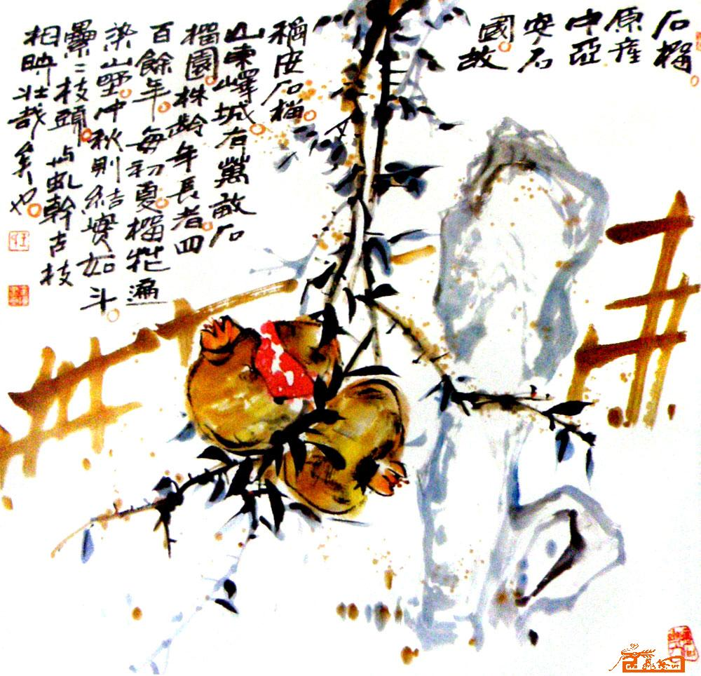 石榴-王金钟-淘宝-名人字画-中国书画服务中心,中国,.