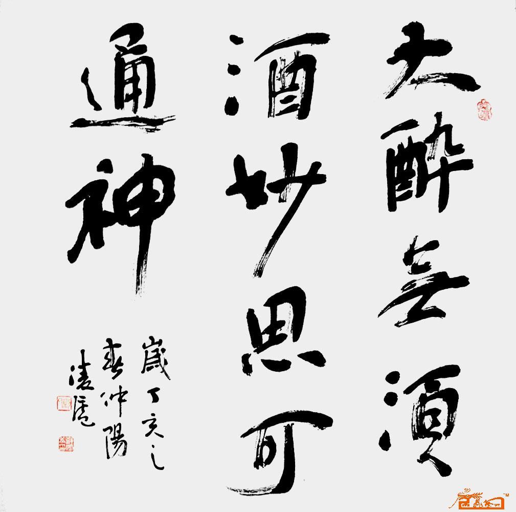 书画20-刘岭安-淘宝-名人字画-中国校长v书画中向阳作品小学图片
