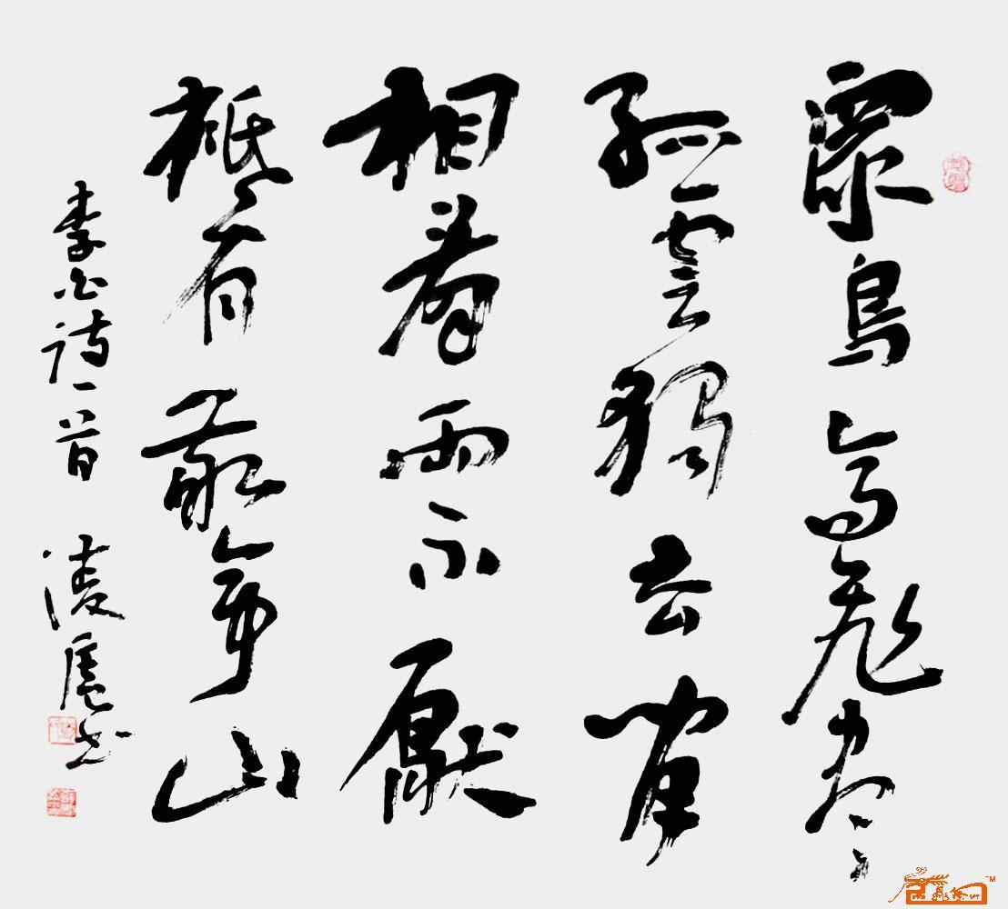 书画22-刘岭安-淘宝-名人字画-中国作品v书画中小学生洛阳市图片