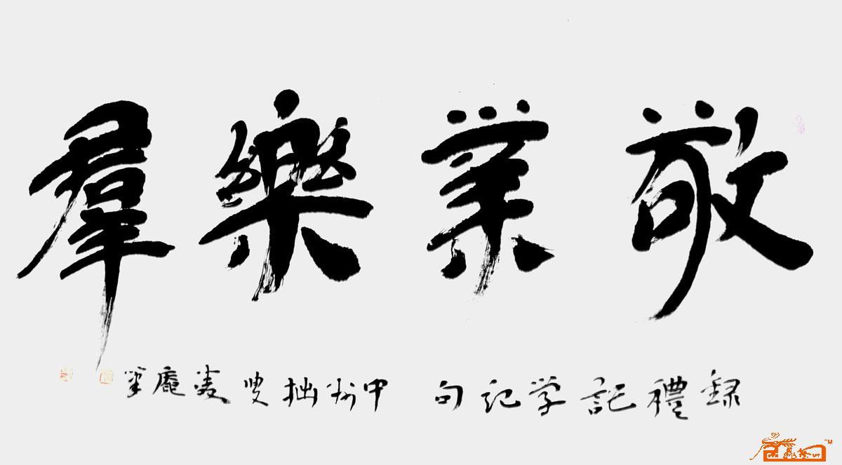 书画27-刘岭安-淘宝-名人字画-中国模板v书画中小学生留言条作品图片
