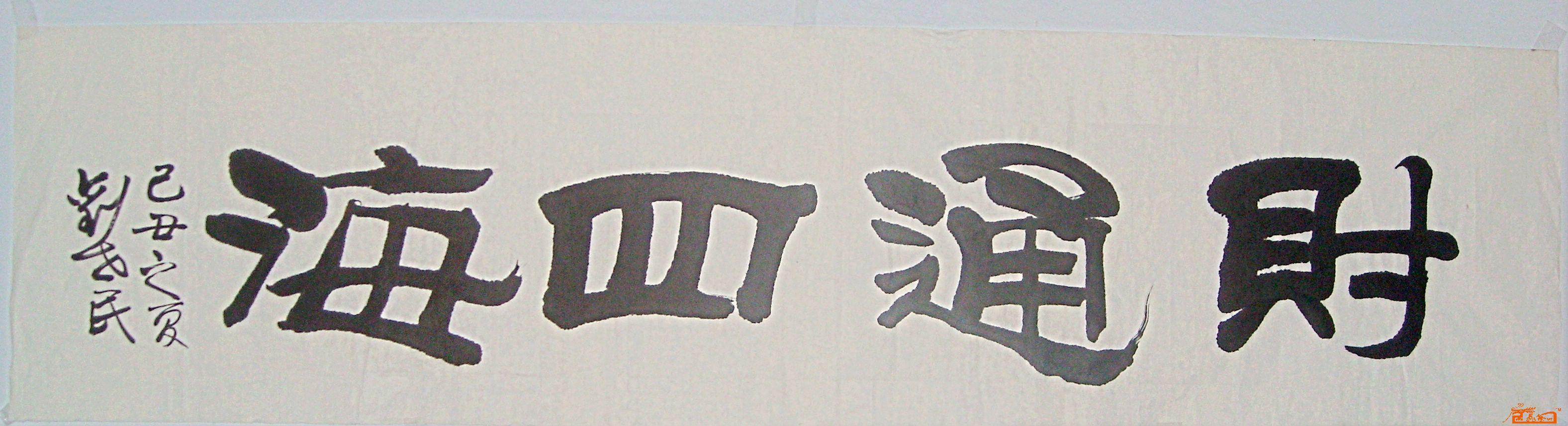 名家 刘世民 书法 - 财通四海 当前 位粉丝喜爱本幅作品