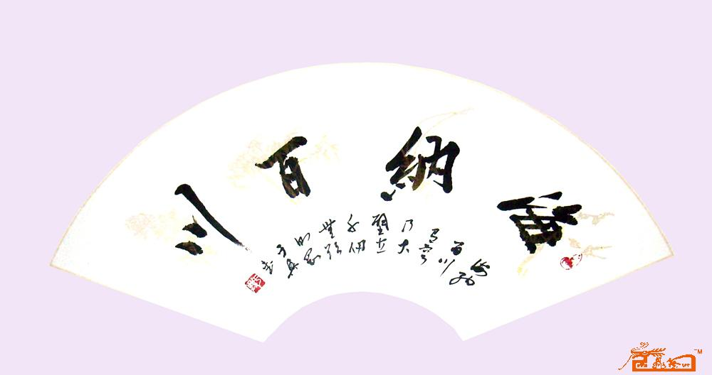 于兴-海纳百川(扇页)1-淘宝-名人字画-中国书画交易