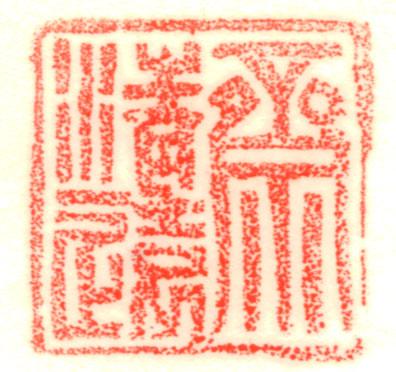 张连城常用印章
