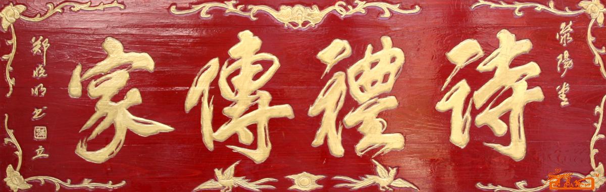 郑晓明-木刻牌匾-淘宝-名人字画-中国书画交易中心