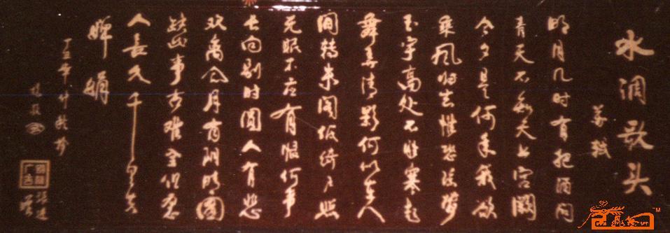 杨敬国-木刻书法作品4-淘宝-名人字画-中国书画服务