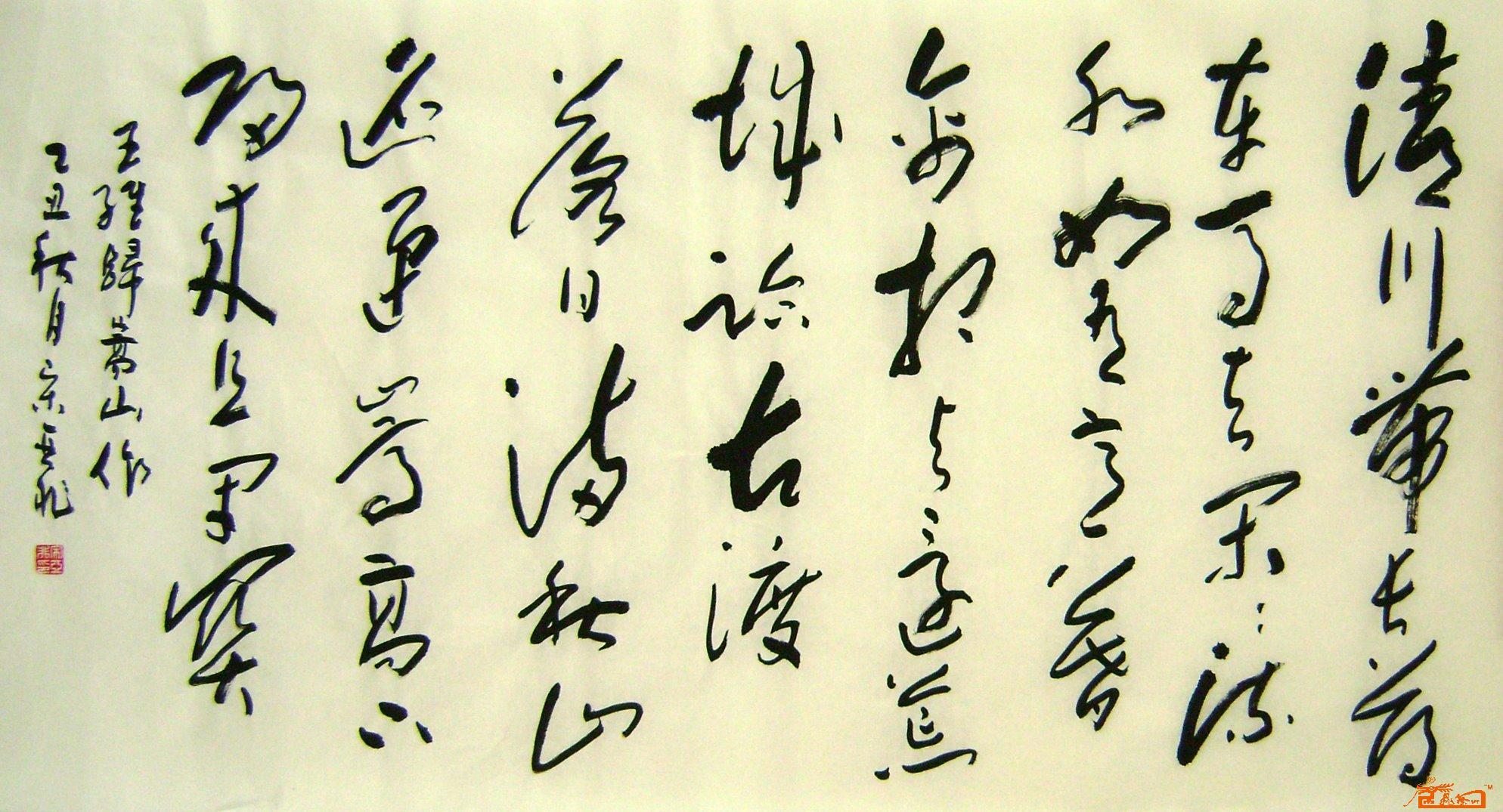 宋亚非-674-王维诗归嵩山作-淘宝-名人字画-中
