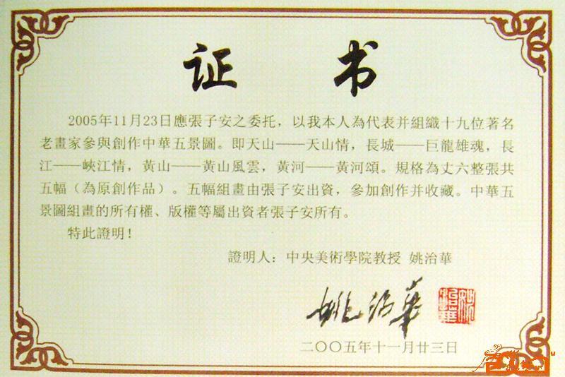 张子安-证书-淘宝-名人字画-中国书画交易中心,中国,.