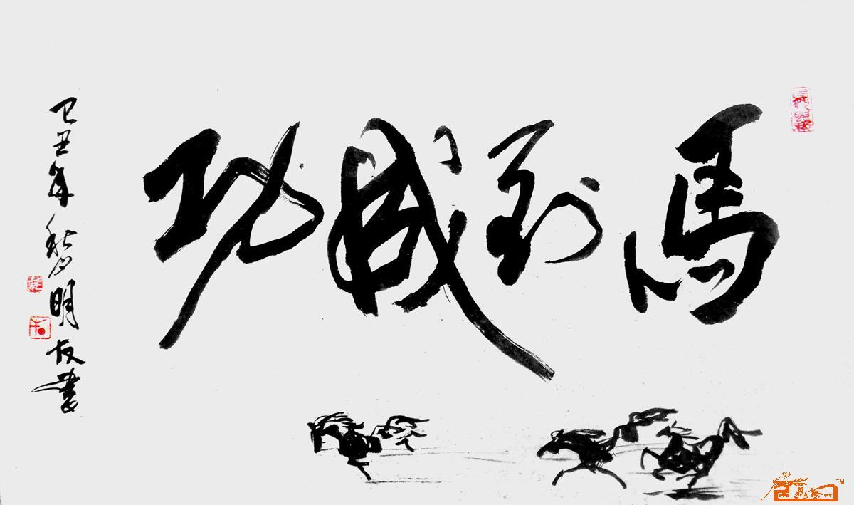 作品6-戴明友-淘宝-名人字画-中国书画交易中心