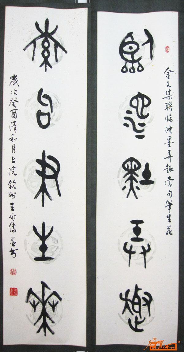 索句 淘宝 名人字画 中国书画交易中心 中国书画销售中心 中国书画拍