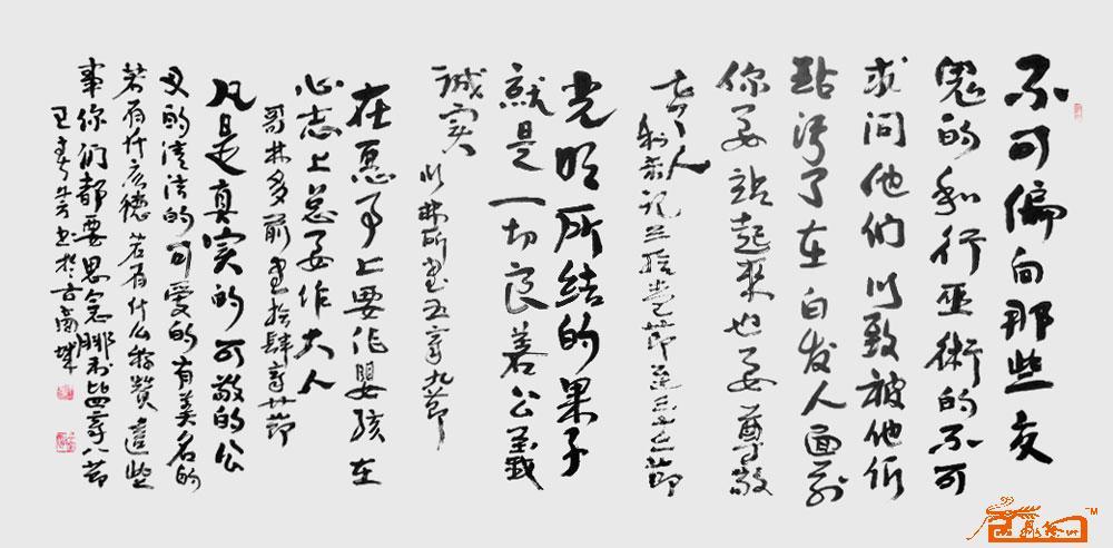 作品45中国书画交易中心 中国书画销售中心 中国书画拍卖中心 名人字