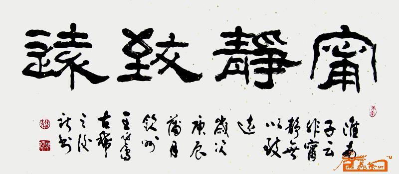 静致远 淘宝 名人字画 中国书画交易中心 中国书画销售中心 中国书画