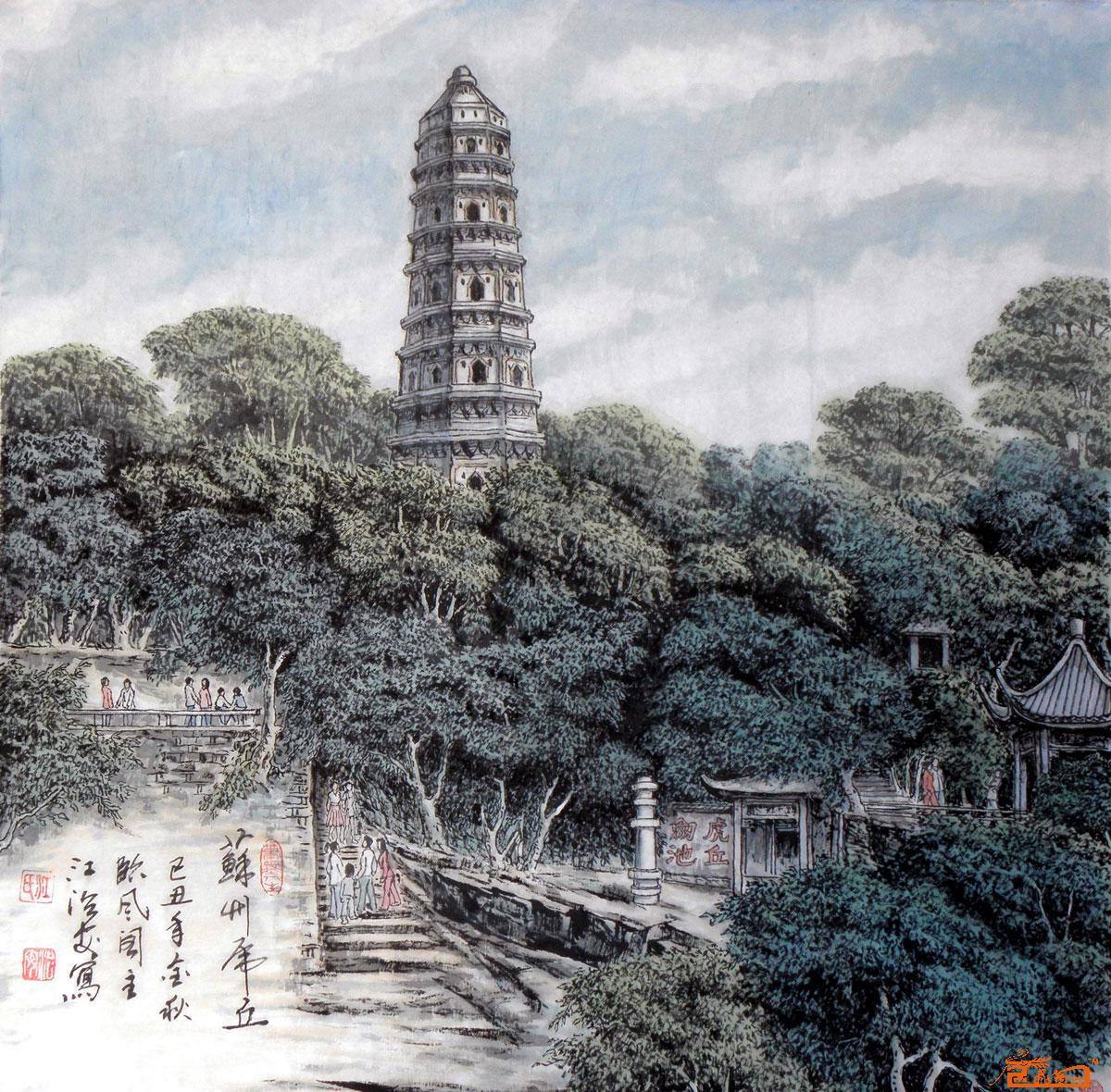 名家 江治安 国画 - 苏州虎丘