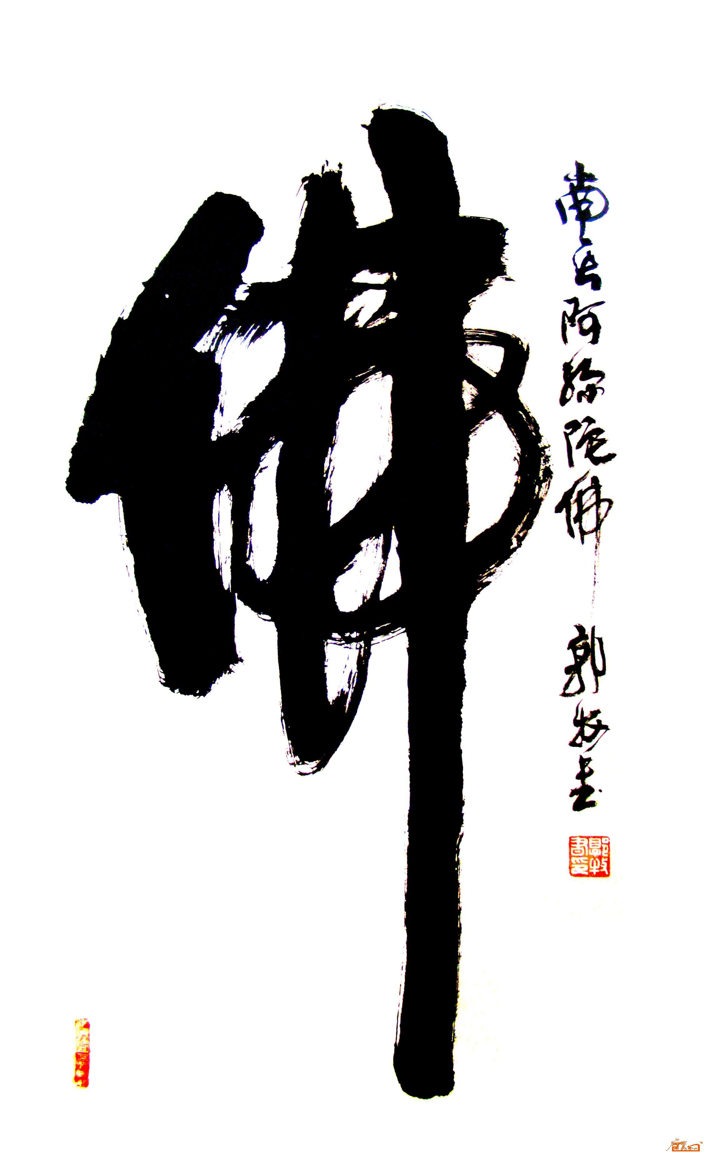 郭牧-佛-淘宝-名人字画-中国书画交易中心,中国书画