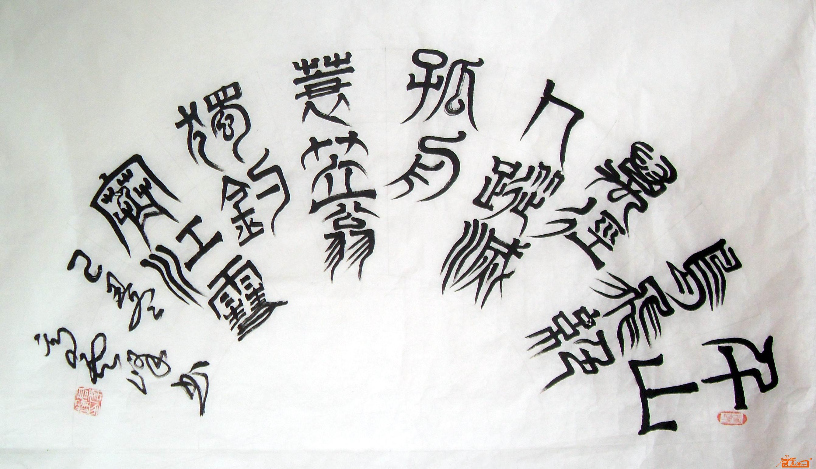 高云峰 淘宝 名人字画 中国书画交易中心 中国书画销售中心 中国书画