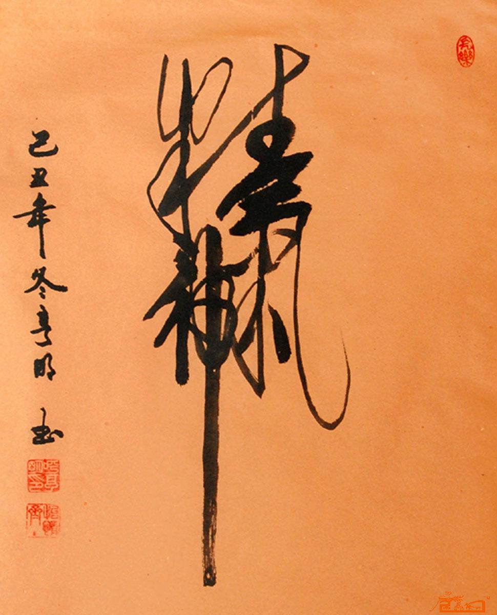 呼亨明-精气神-淘宝-名人字画-中国书画交易中心