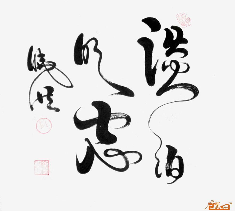 淡泊明志-颜晓洪-淘宝-名人字画-中国书画交易中心