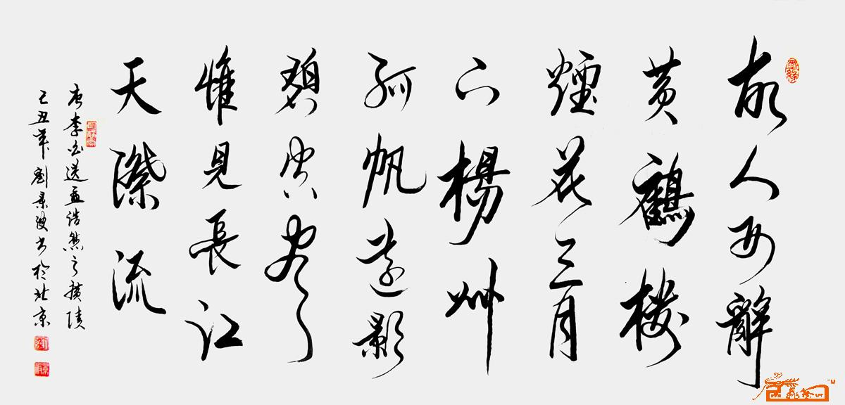刘字qq头像字体图片