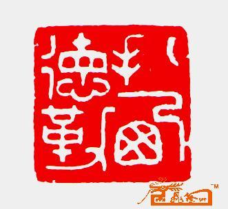藏文书法印章_