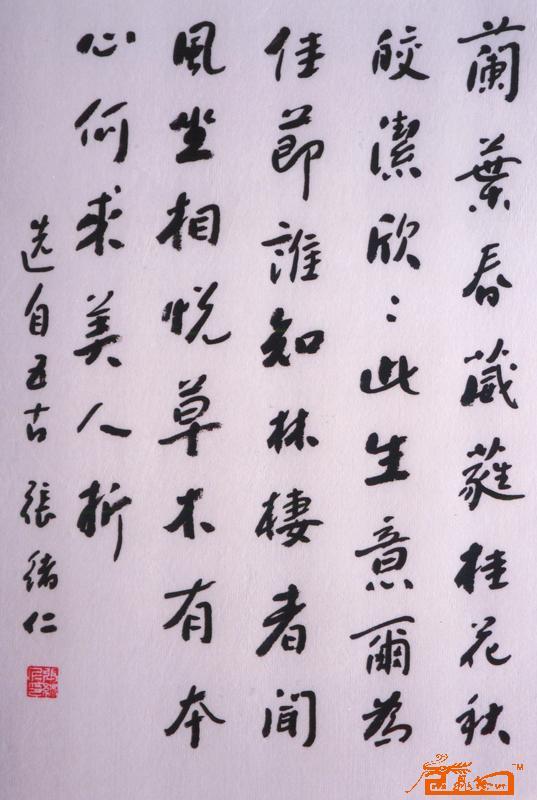 张绪仁 279 淘宝 名人字画 中国书画交易中心 中国书画销