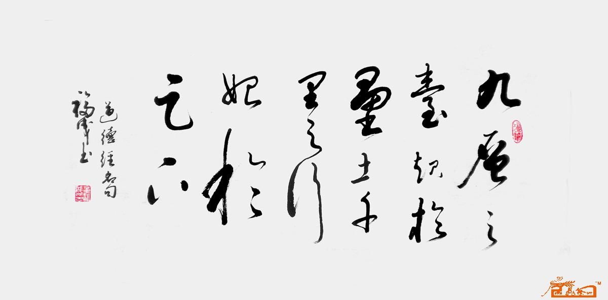 道德经名句-董福成-淘宝-名人字画-中国书画交易中心