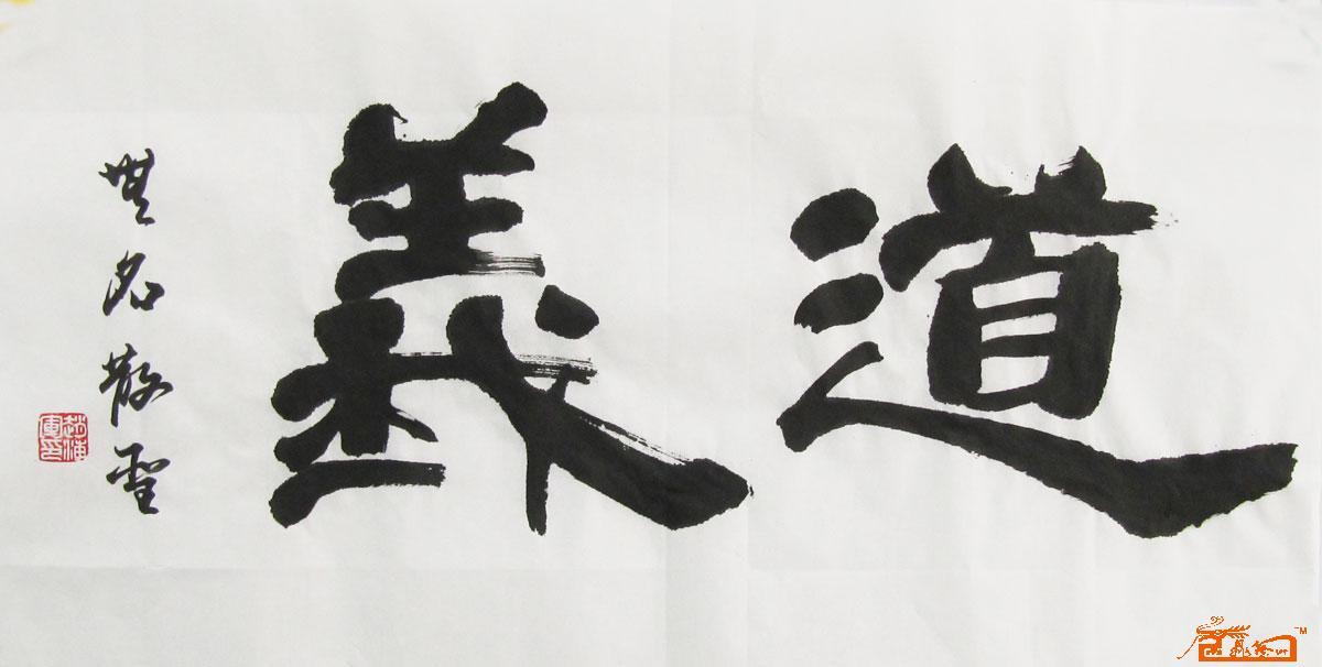 四字书法作品欣赏大全
