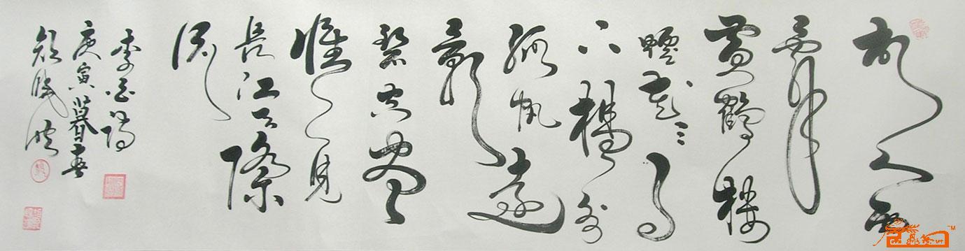 李白送孟浩然之广陵-颜晓洪-淘宝-名人字画-中国书画