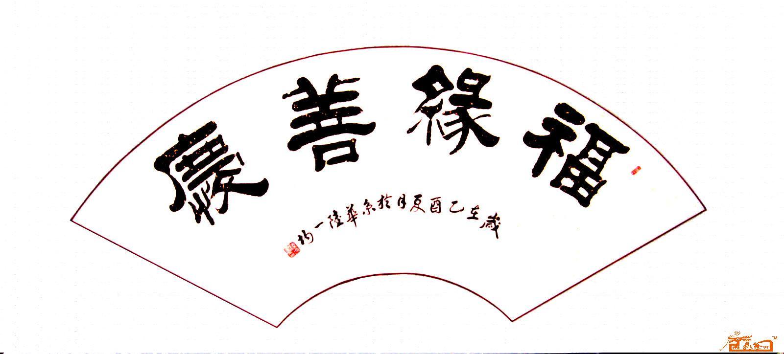 书专长名家陆富(陆一均)作品保真鉴赏