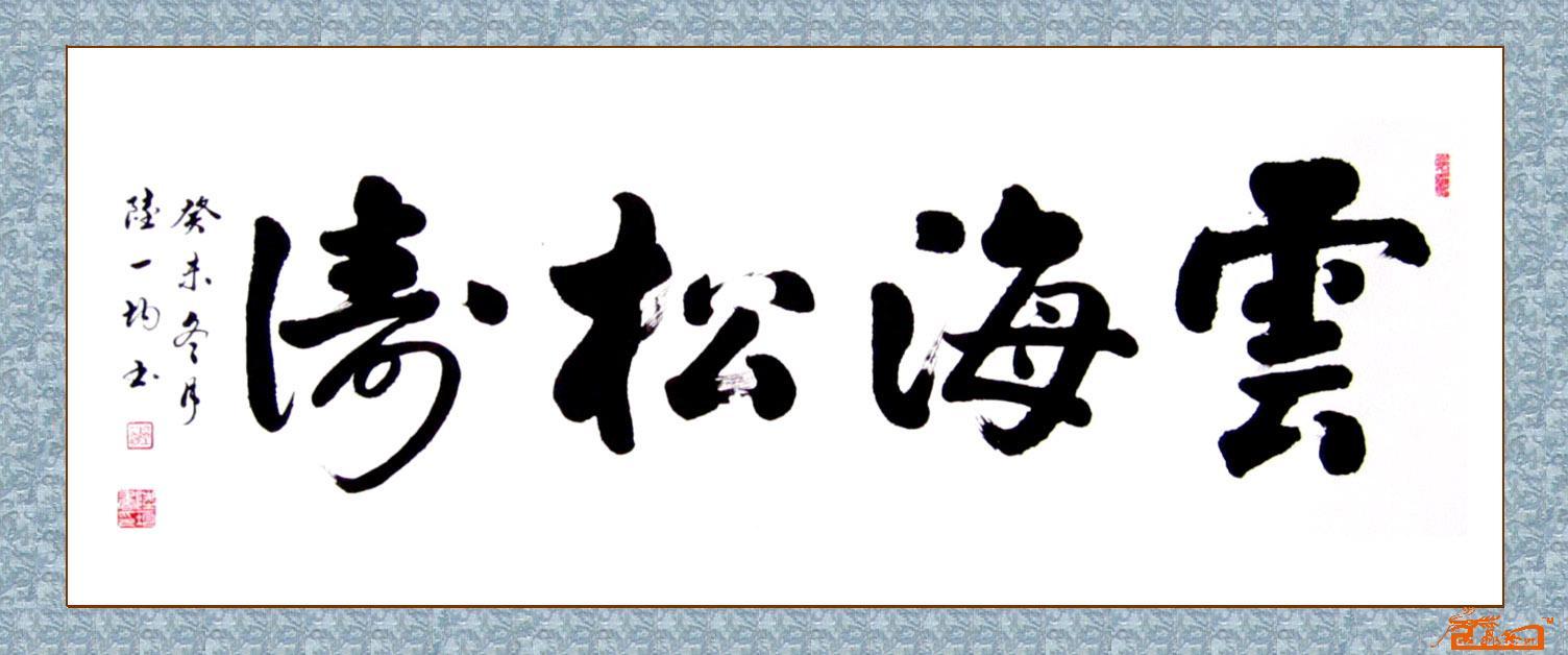 陆富(陆一均)际艺术展厅作品传