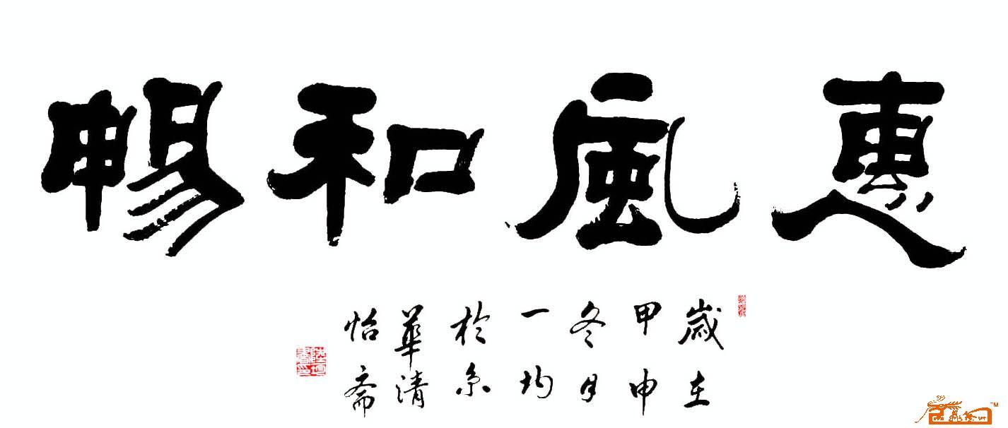 陆富(陆一均)惠风畅淘宝名字画书画