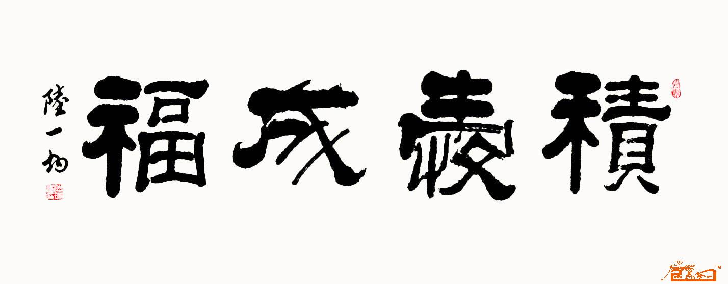 陆富(陆一均)积福淘宝名字画书画