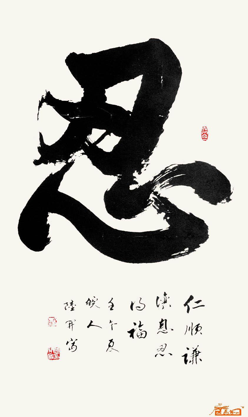 书名家陆富(陆一均)期权艺术收