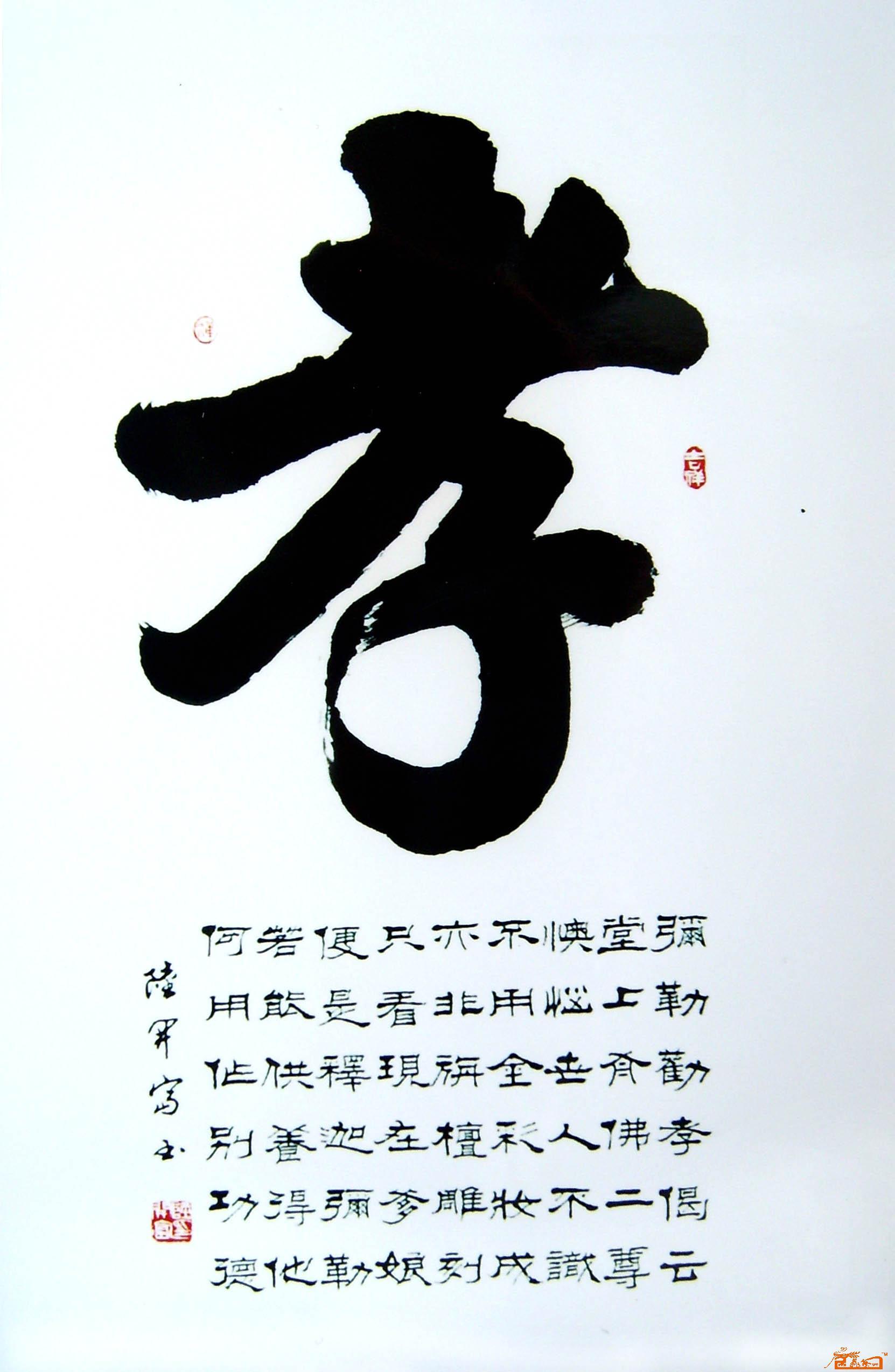 陆富(陆一均)孝淘宝名字画书画易心