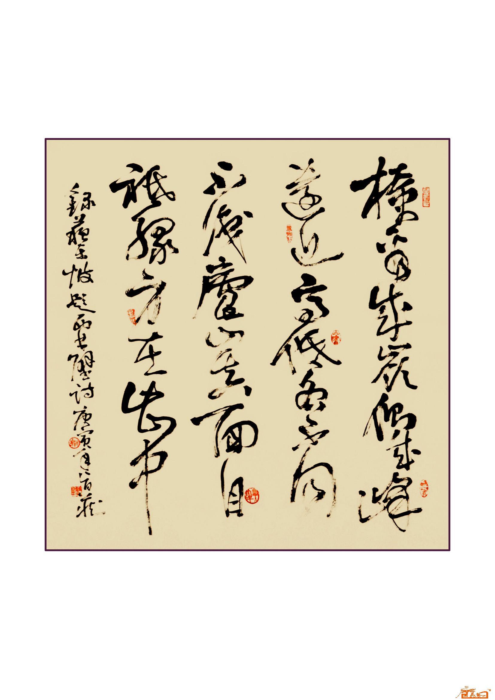 云龙 草书苏轼题西林壁诗 中国书画服务中心