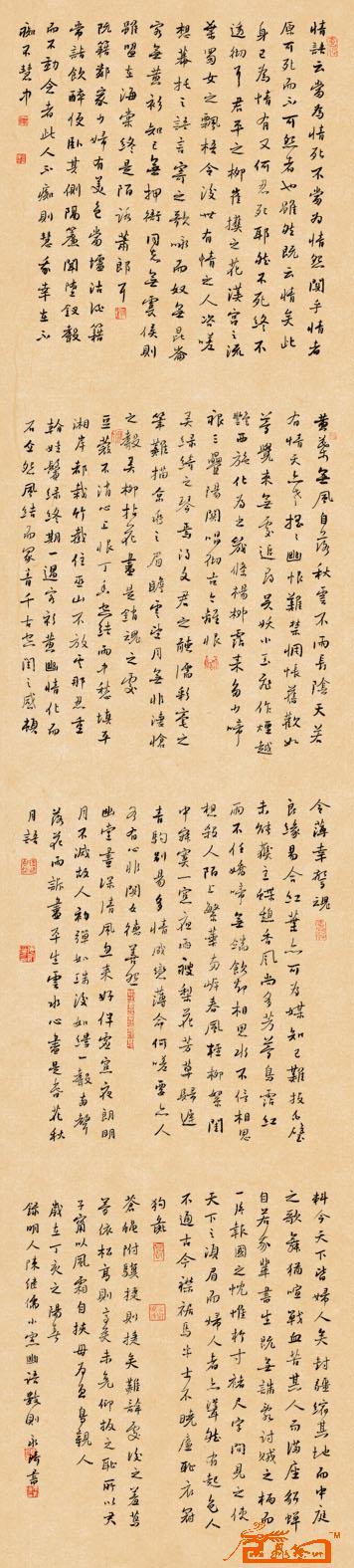 行书条幅-张永琦-淘宝-名人字画-中国书画交易中心,,.