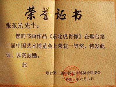 中国生态环保绘画第一人—张东光国际艺术官方网站