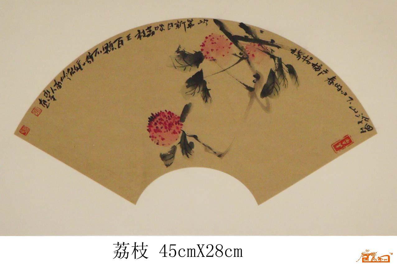 张永平-荔枝-淘宝-名人字画-中国书画交易中心