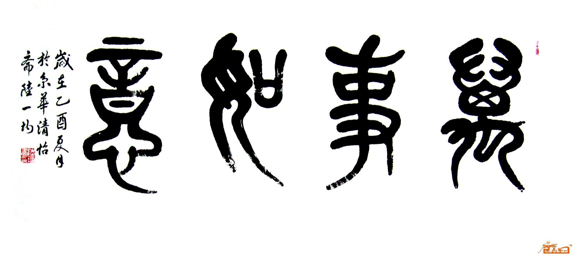 陆富(陆一均)万如意淘宝名字画书画
