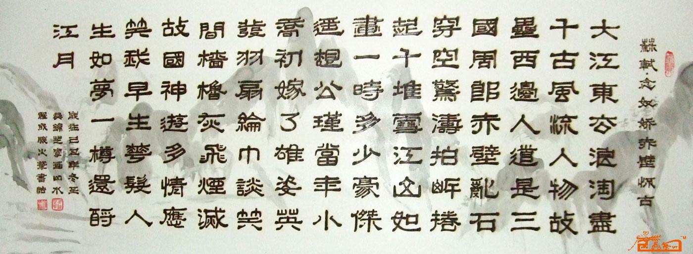 中国手掌火笔画名家罗成骧吴锦芝期权艺术收藏