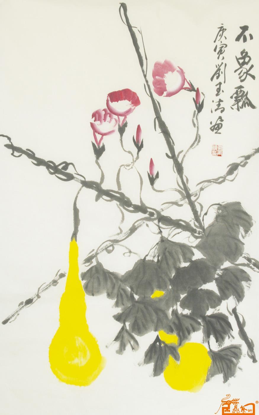 名家 刘玉清 国画 - 牵牛葫芦 当前 位粉丝喜爱本幅作品