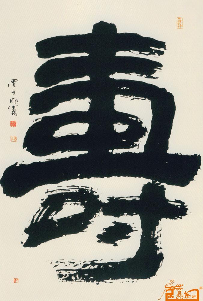 隶书寿 淘宝 名人字画 中国书画交易中心 中国书画销售中心 中国书画