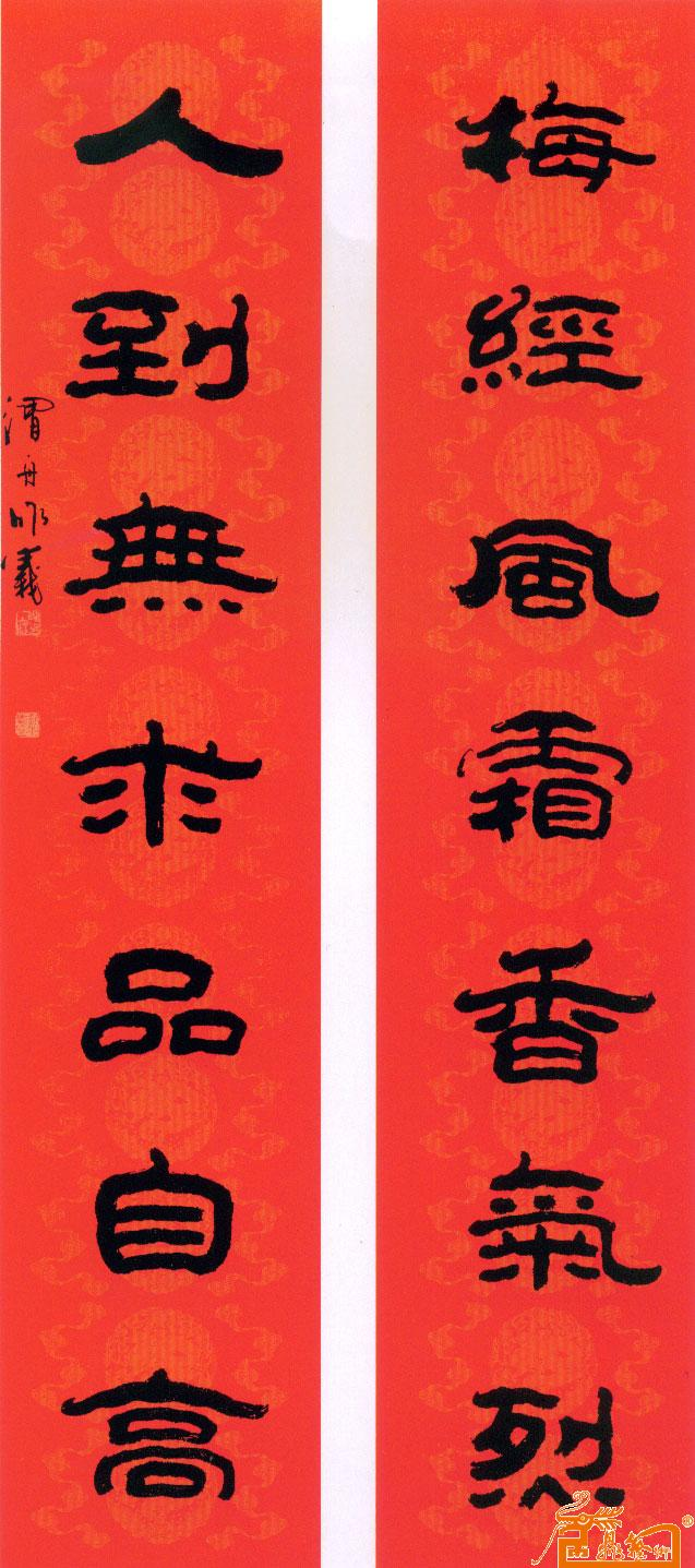 隶书对联-巩作义-淘宝-名人字画-中国书画交易中心图片
