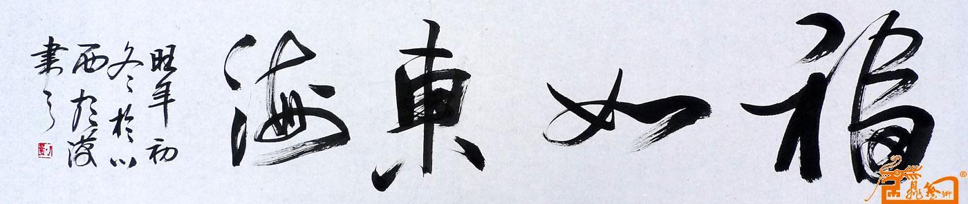 本作者保真条码    [书法] 福如东海   评价:妙品   编号