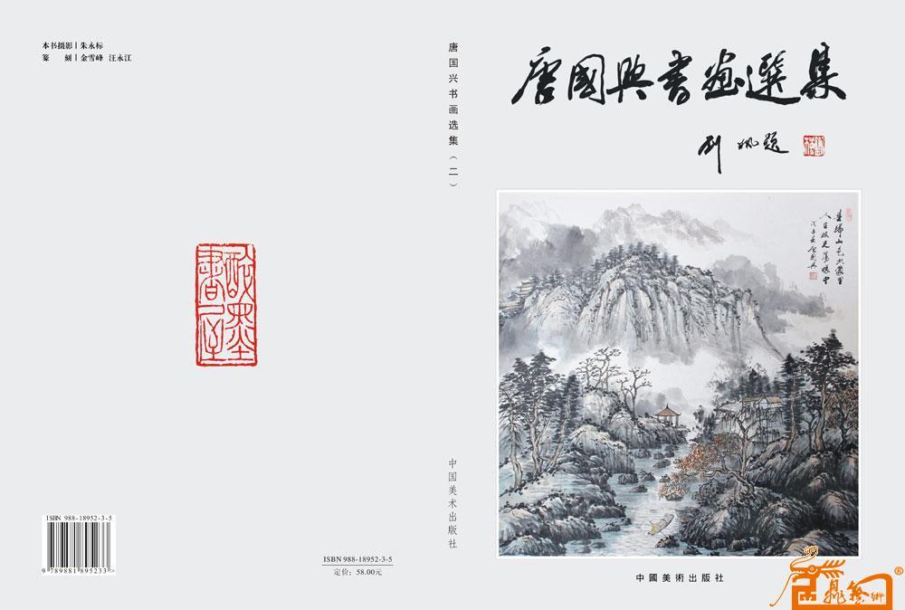名家 唐国兴 书法 - 封面 当前 位粉丝喜爱本幅作品图片