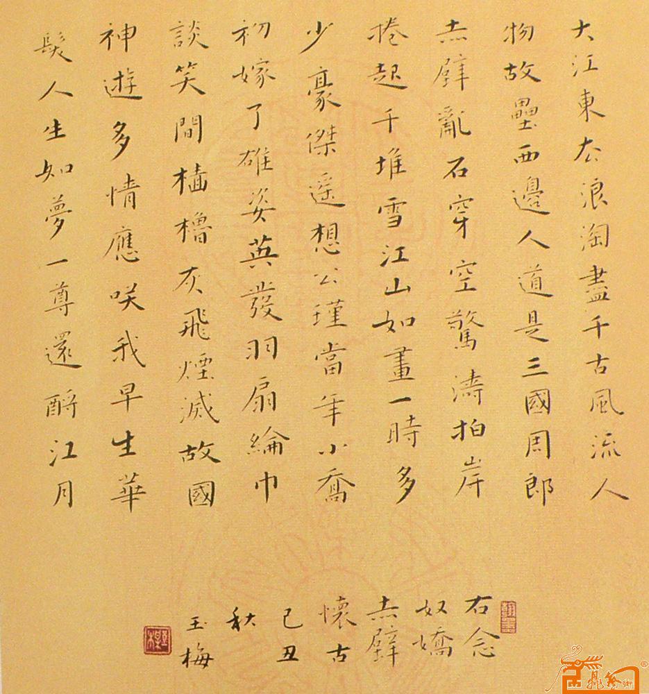 林玉梅-念奴娇-赤壁怀古-淘宝-名人字画-中国书画图片