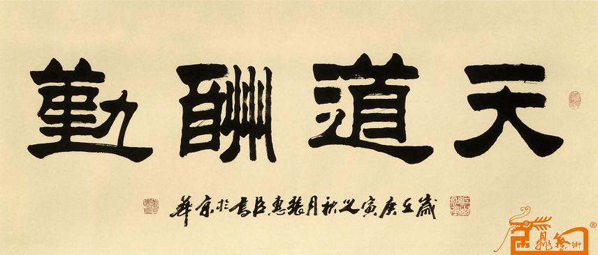 张惠臣-天道酬勤(隶书)-淘宝-名人字画-中国书画交易图片