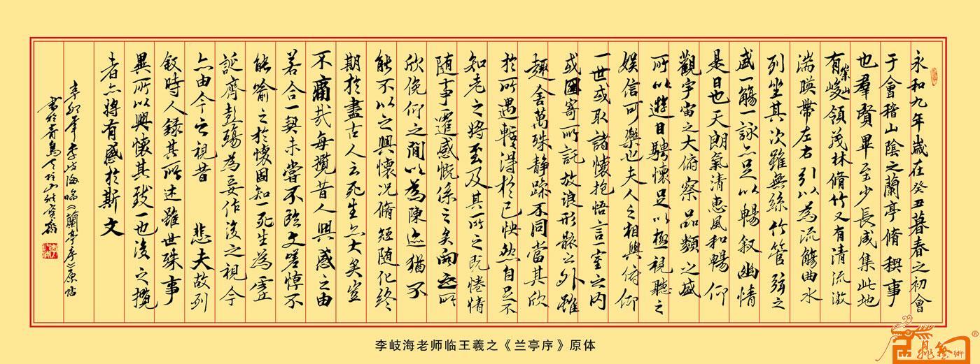 作品68兰亭序图片